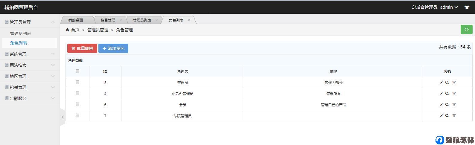 拍卖网站系统源码自主一手开发版含手机版(星狼独家) 第2张
