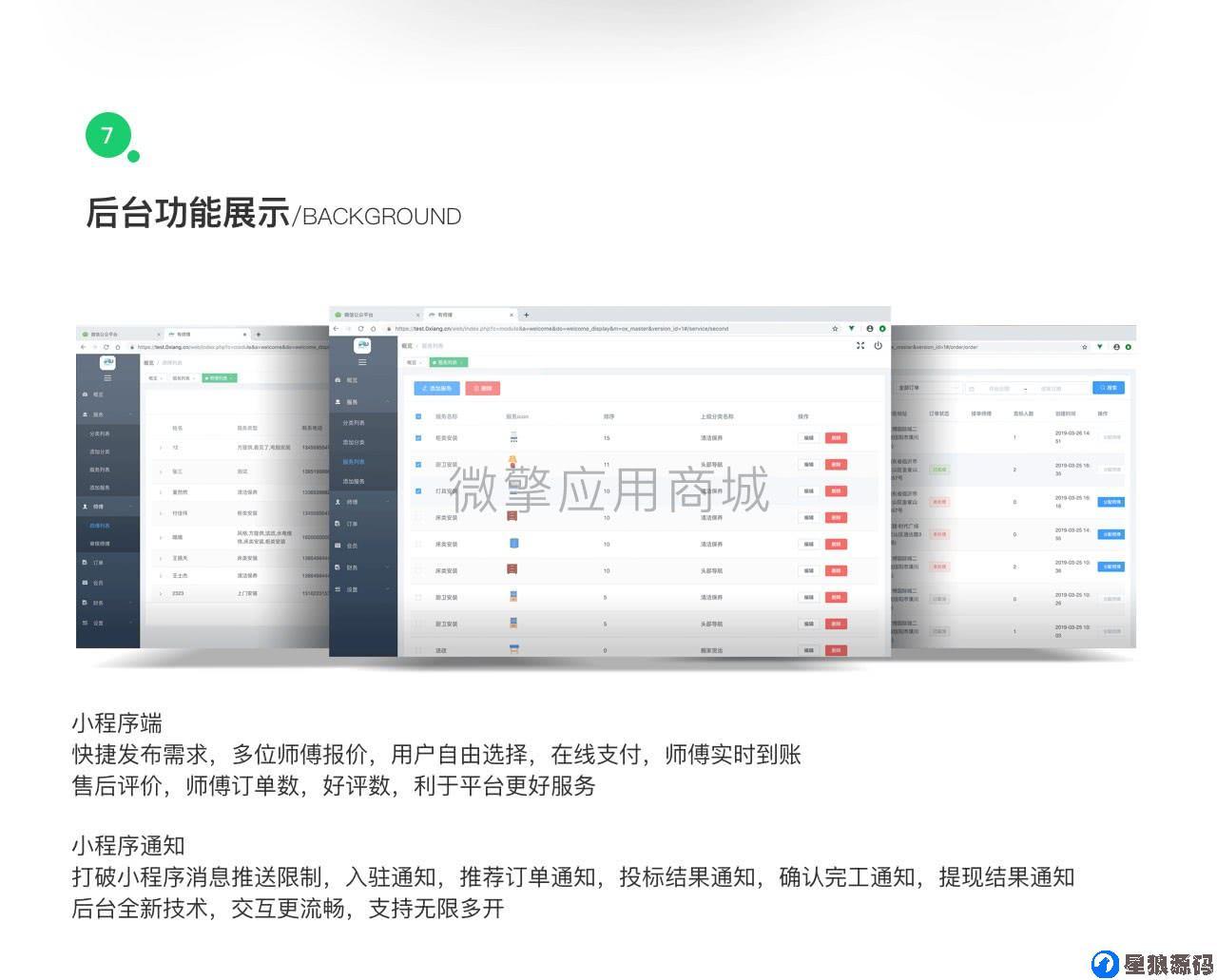 有师傅小程序V2.4.12最新版源码开源可运营(星狼已测试) 第1张