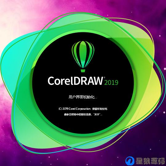 CorelDRAW GraphicsSuite 2019 x64 直装版 第1张