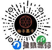柚子黑卡城市社交电商V4.3.4+15个插件(星狼已测试) 第1张