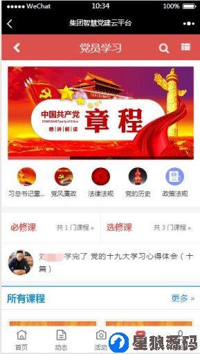 智慧党建云平台2.4.5全开源(星狼已测试) 第1张