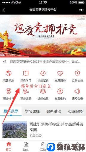 智慧党建云平台2.4.5全开源(星狼已测试) 第3张