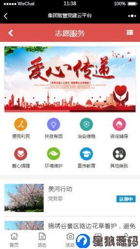 智慧党建云平台2.4.5全开源(星狼已测试) 第4张