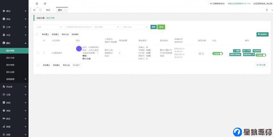【独立版】狮子鱼社区团购11.5.0亲测完整开源运营版(星浪已测试) 第2张