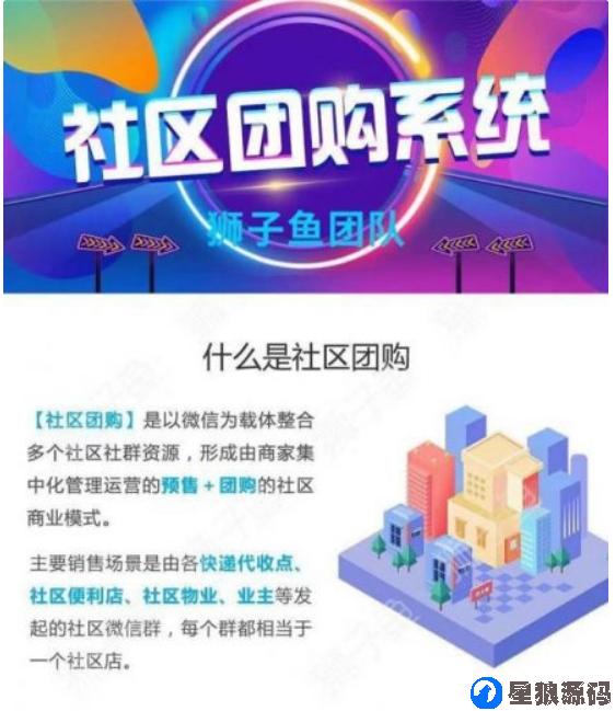 【独立版】狮子鱼社区团购11.5.0亲测完整开源运营版(星浪已测试) 第1张