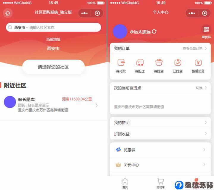 【独立版】狮子鱼社区团购11.5.0亲测完整开源运营版(星浪已测试) 第4张