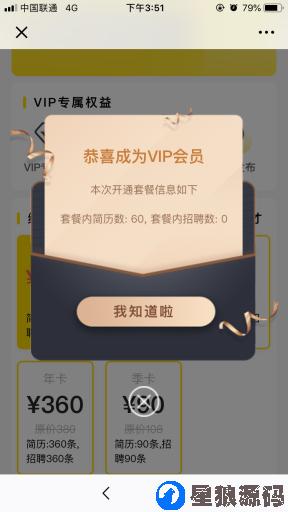 招聘大师V4.1.7全开源运营源码+企业后台插件+职场资讯插件(星狼已测试) 第4张