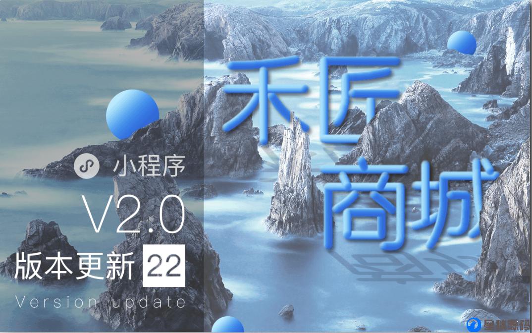 最新禾匠商城小程序独立版V4.2.34最新版禾匠小程序商城(星狼已测试) 第1张