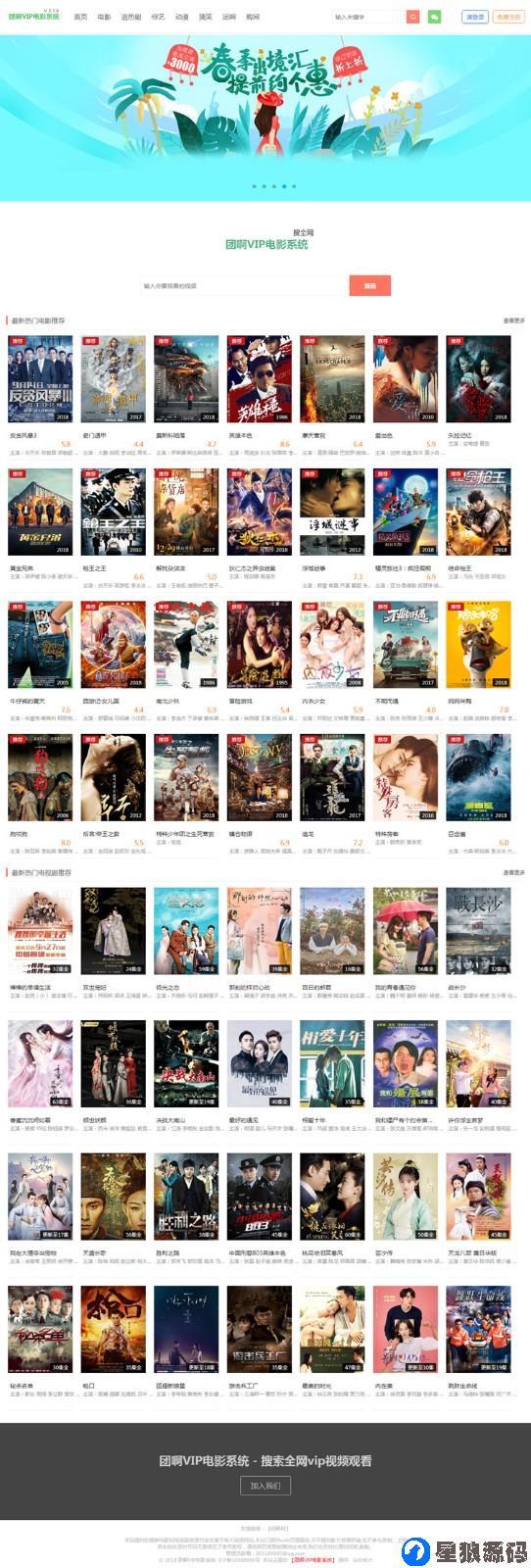 团啊VIP电影视频网站源码v3.7.8影视系统源码 第1张