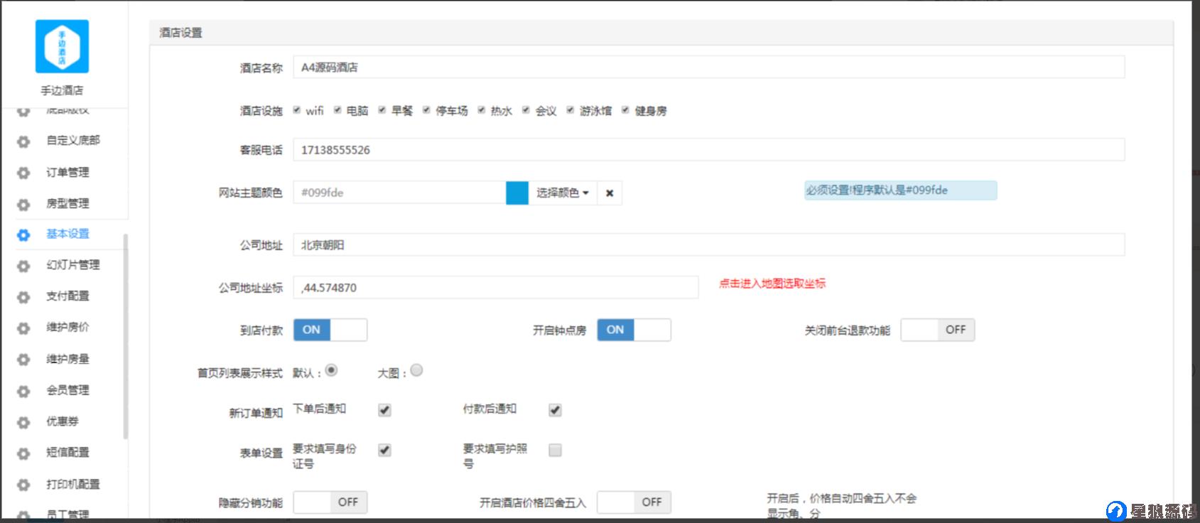 手边酒店V25.0.28全插件开源运营版小程序(星狼已测试) 第4张