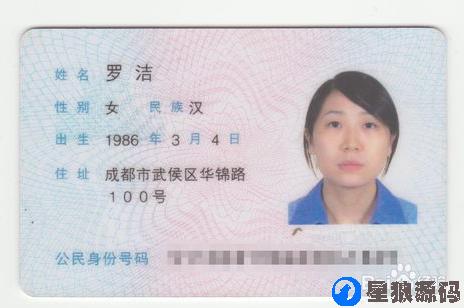二代身份证模版下载二代身份证ps字体下载 第1张