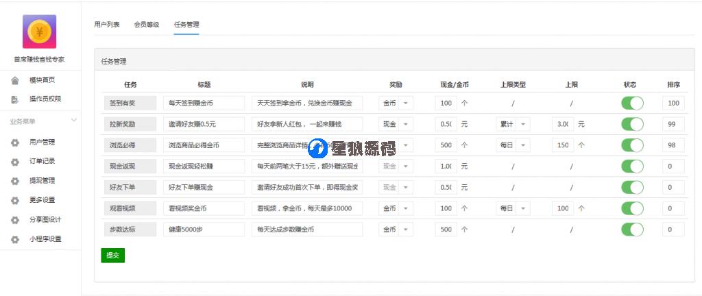首席省钱专家小程序1.20最新多开版赚钱程序(星狼已测试) 第3张