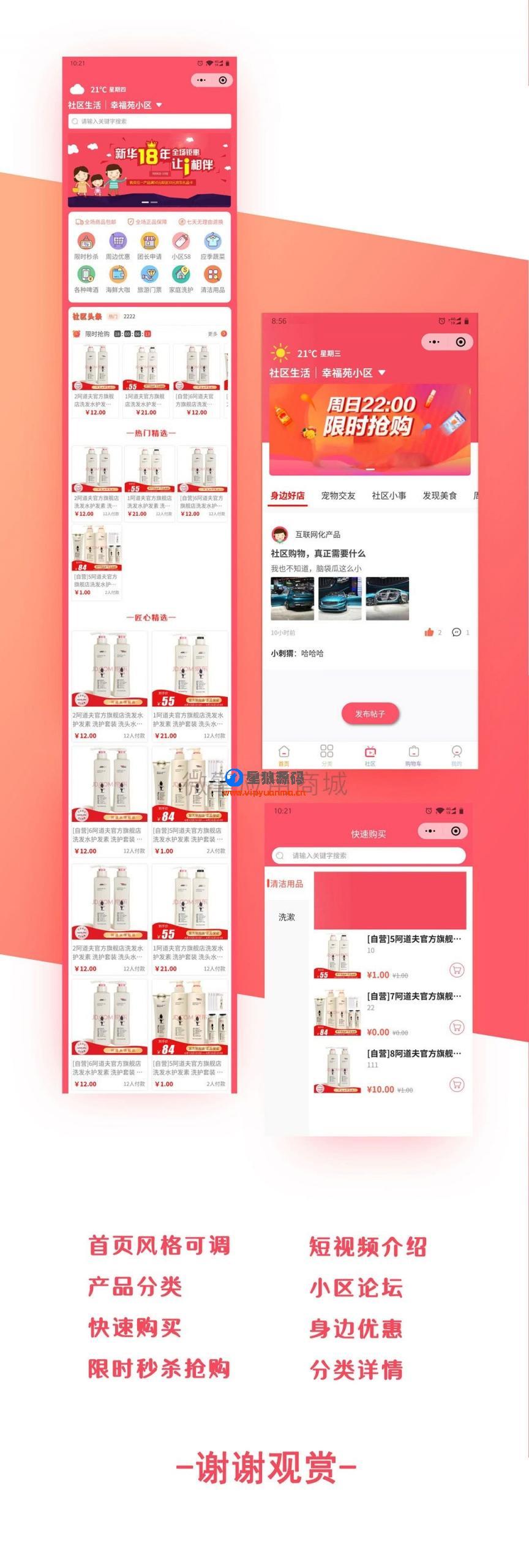 奇店社区团购5.3.8商业全开源版本(星狼已测试) 第1张
