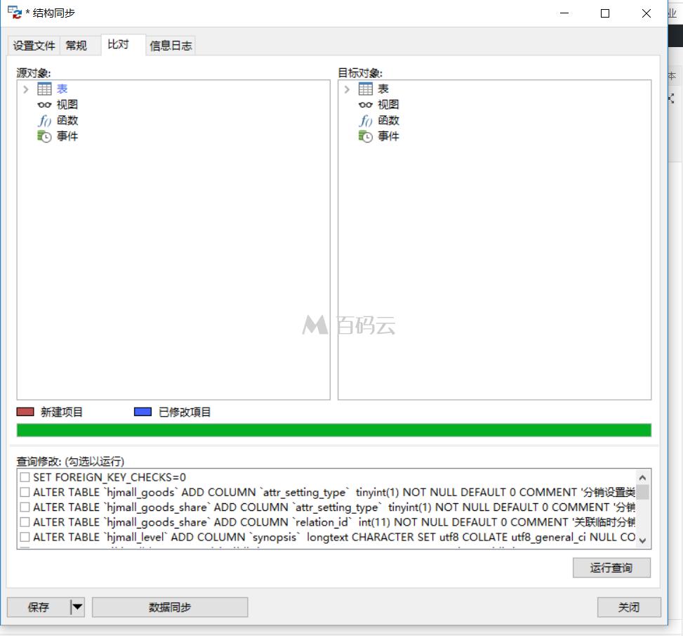 微擎模块数据库对比升级图文教程-如何更新微擎模块 第15张