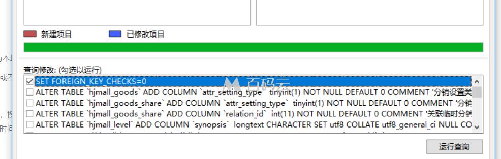 微擎模块数据库对比升级图文教程-如何更新微擎模块 第16张