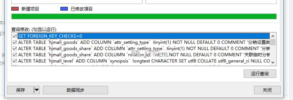 微擎模块数据库对比升级图文教程-如何更新微擎模块 第17张