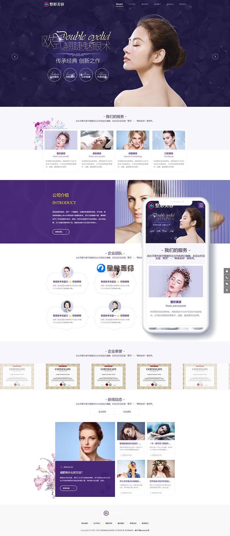 响应式美容整形类网站织梦模板(自适应手机端)已加固 第1张