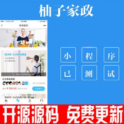 柚子家政6.1.7带分销模块开源小程序源码