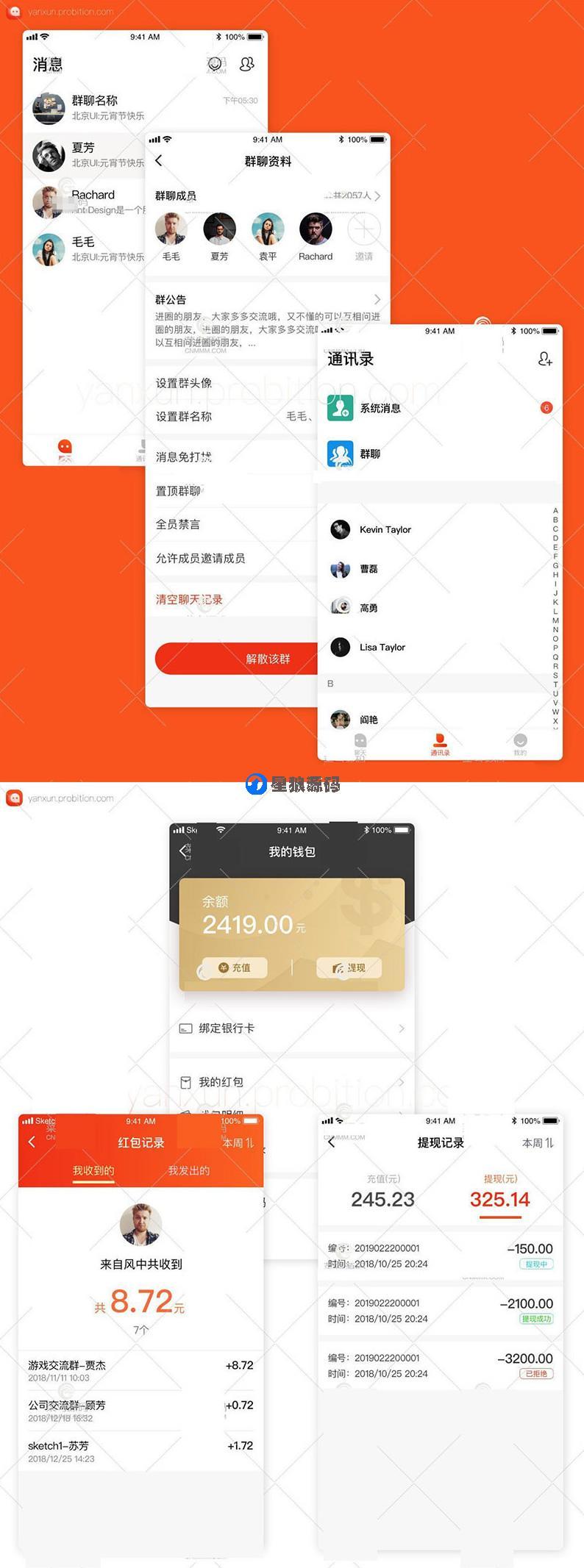 app双端源码即时聊天通讯软件安卓+ios双端原生源码 第1张