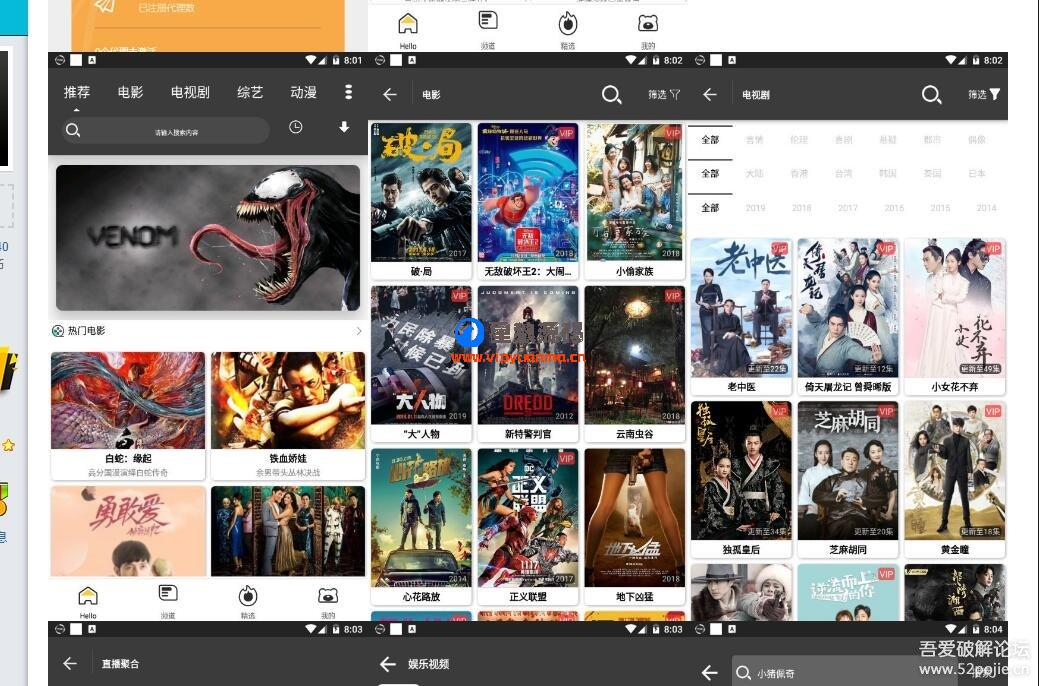 熊猫视频乐享运营版影视e4a源码+类库打包+全面屏支持 第1张