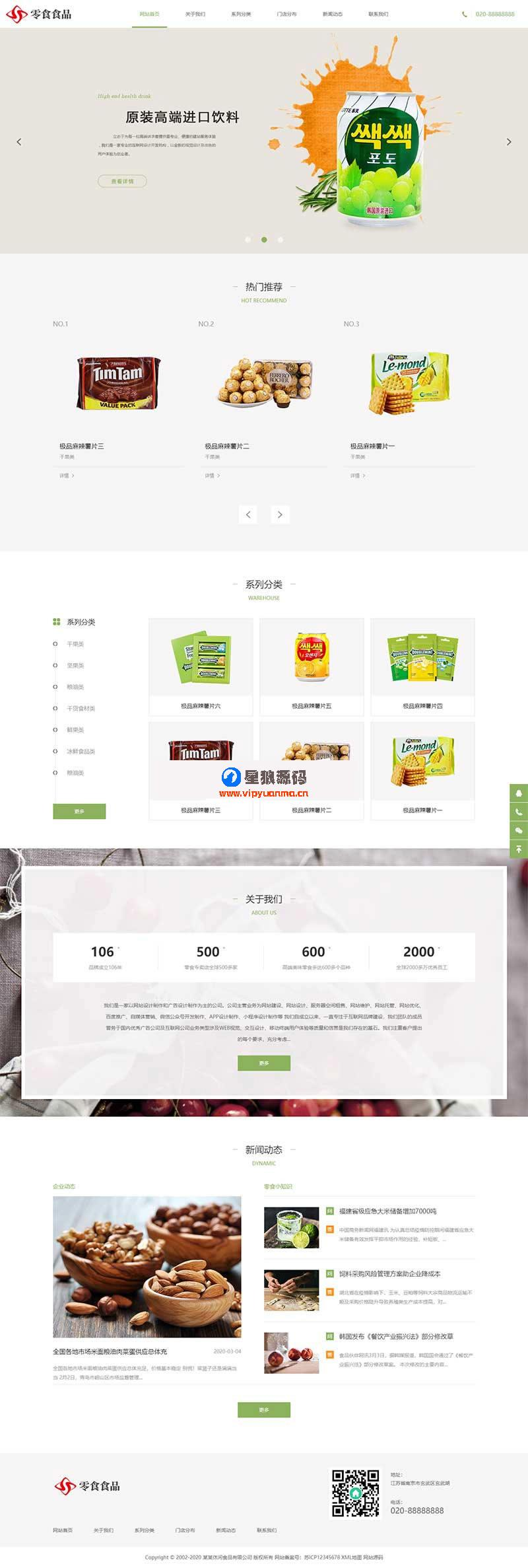 响应式日化食品零食连锁加盟店织梦cms网站模板 (自适应手机移动端) 第1张