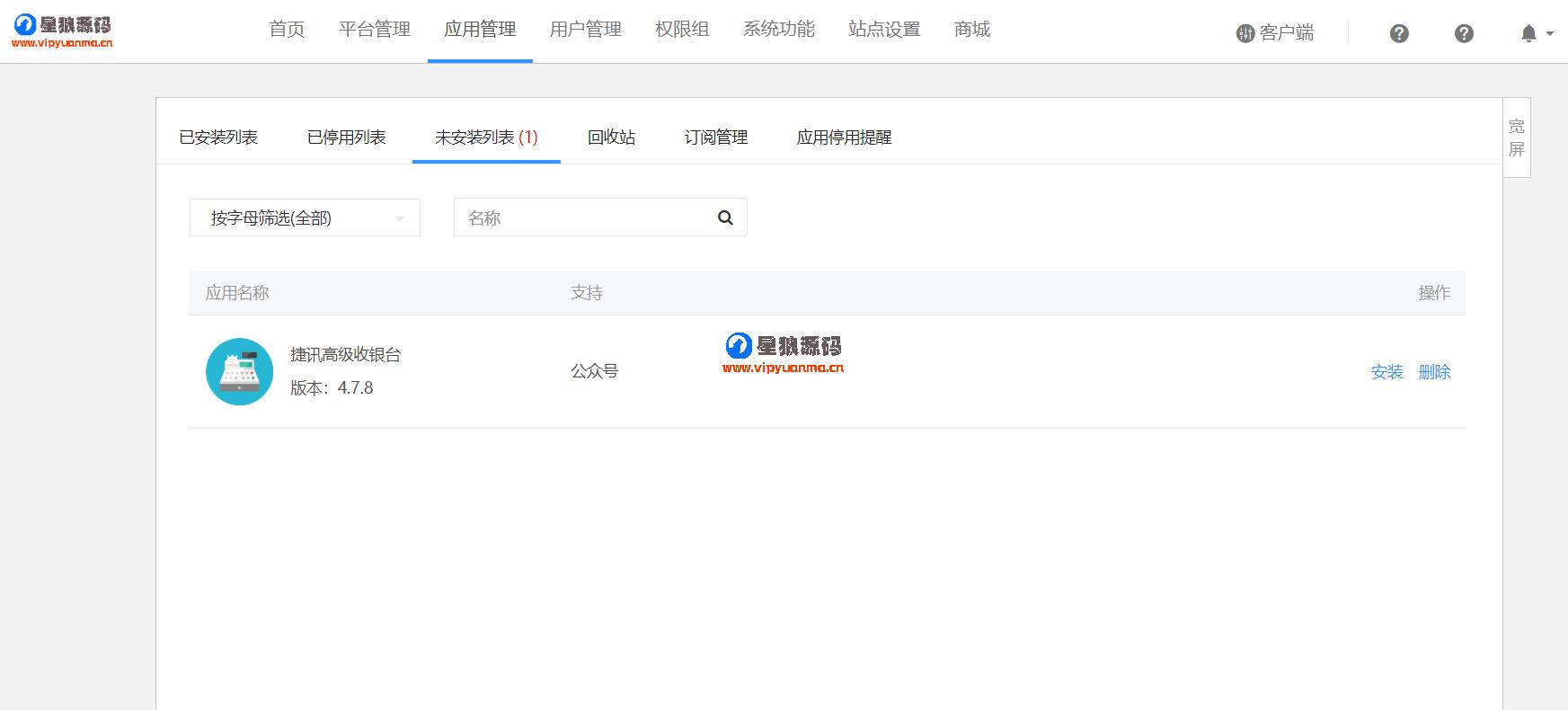 捷讯高级收银台V4.7.8原版模块打包去授权版(星狼源码) 第2张