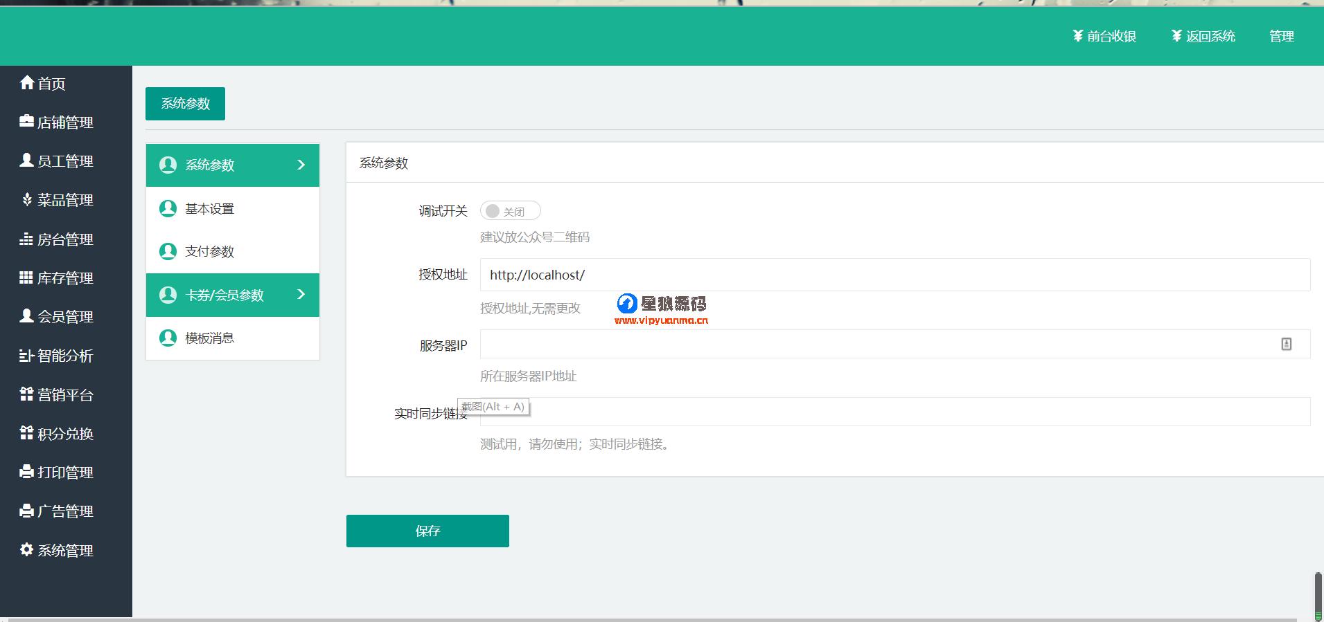 捷讯高级收银台V4.7.8原版模块打包去授权版(星狼源码) 第3张
