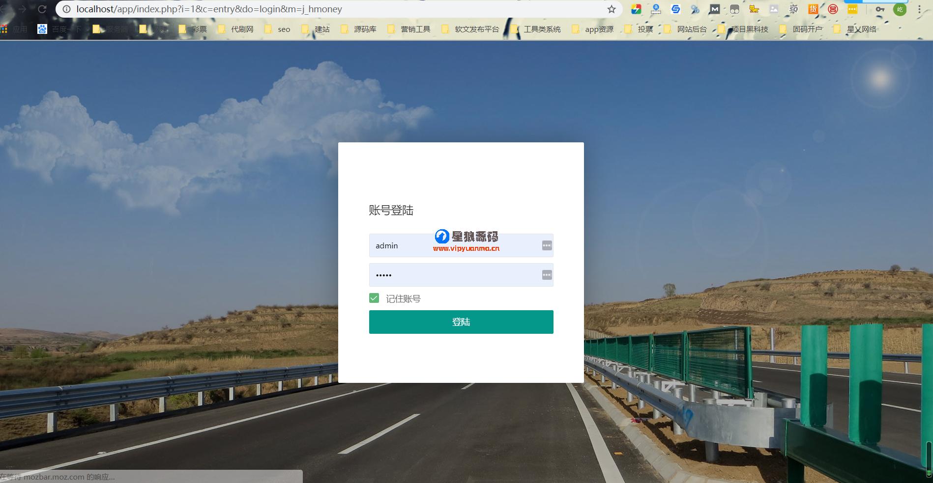 捷讯高级收银台V4.7.8原版模块打包去授权版(星狼源码) 第4张