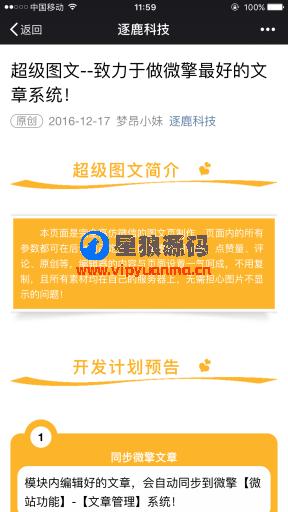 梦昂图文10.2.46双端完整安装包+小程序源码运营版(星狼已测试) 第5张