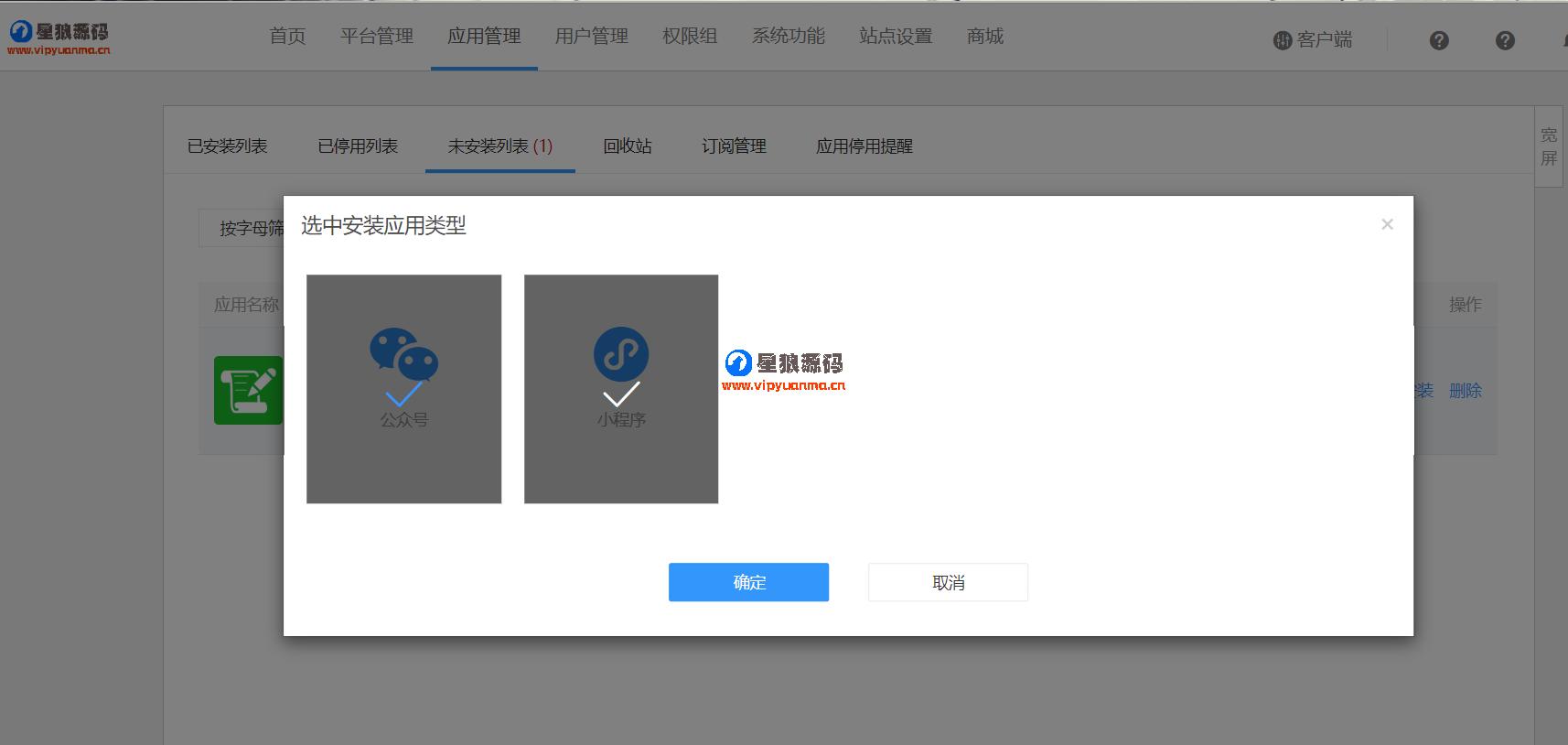 梦昂图文10.2.46双端完整安装包+小程序源码运营版(星狼已测试) 第9张
