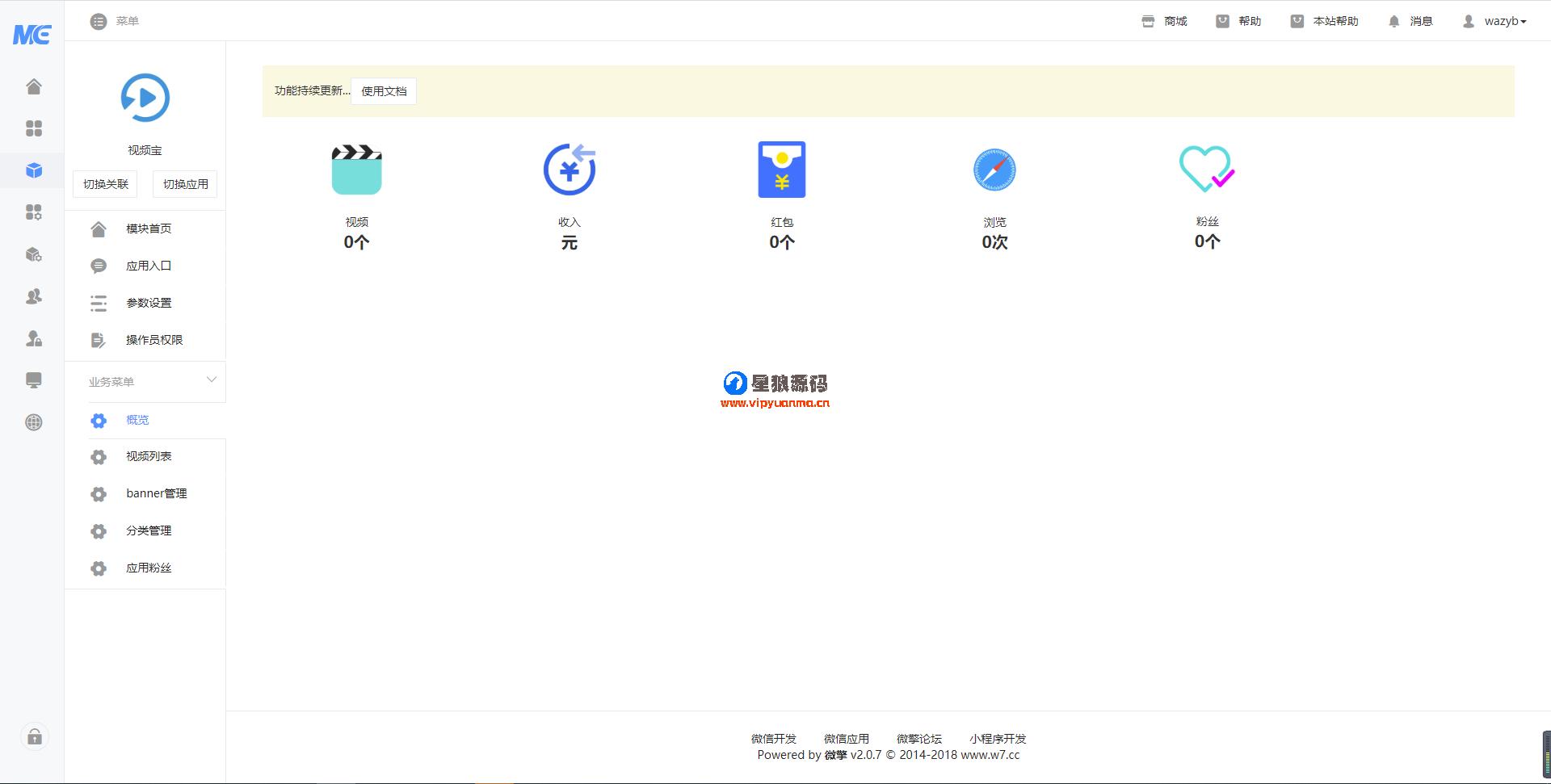 视频宝V1.3.9最新安装包带官方全部3个插件支持私聊插件(星狼已测试) 第3张
