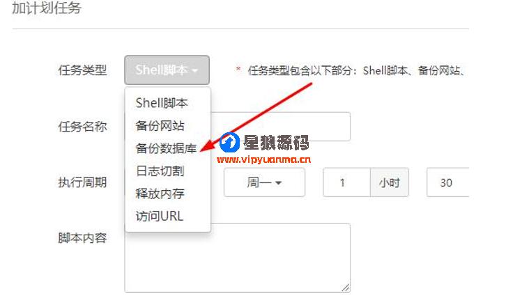 网站数据库如何设置自动备份,保障站点数据安全稳定 第2张