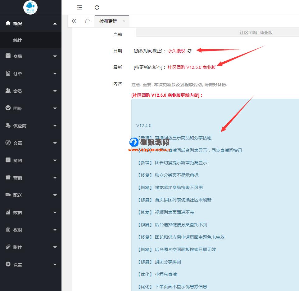 【独立版】狮子鱼团购12.5.0商业版更新,请直接到后台一键更新!(星狼正版源码) 第1张