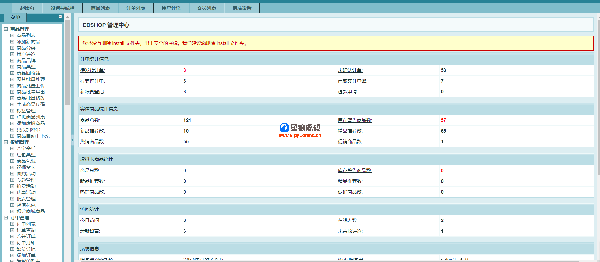 ecshop仿苏宁易购程序v1.0带全部数据完美可用可运营(星狼已测试) 第2张