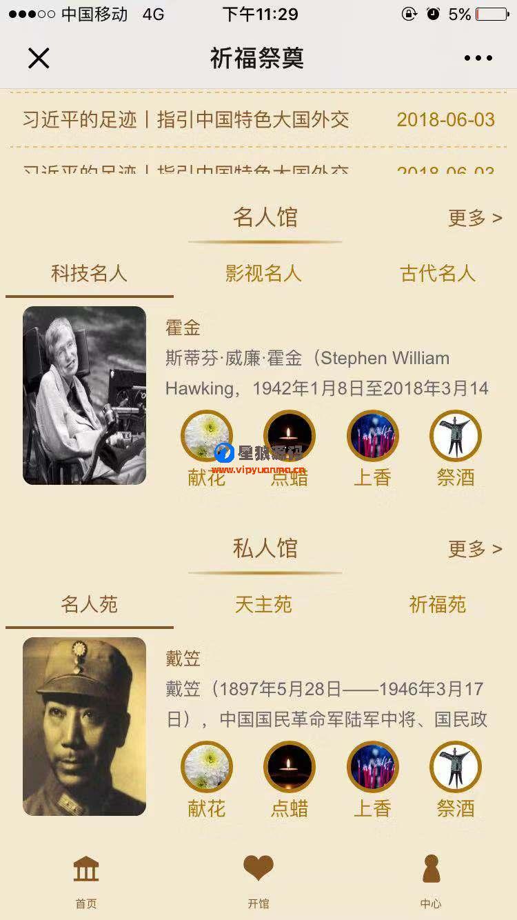 祈福祭祀墓园清明v1.2.7网上祭祀扫墓原版打包(星狼首发) 第7张
