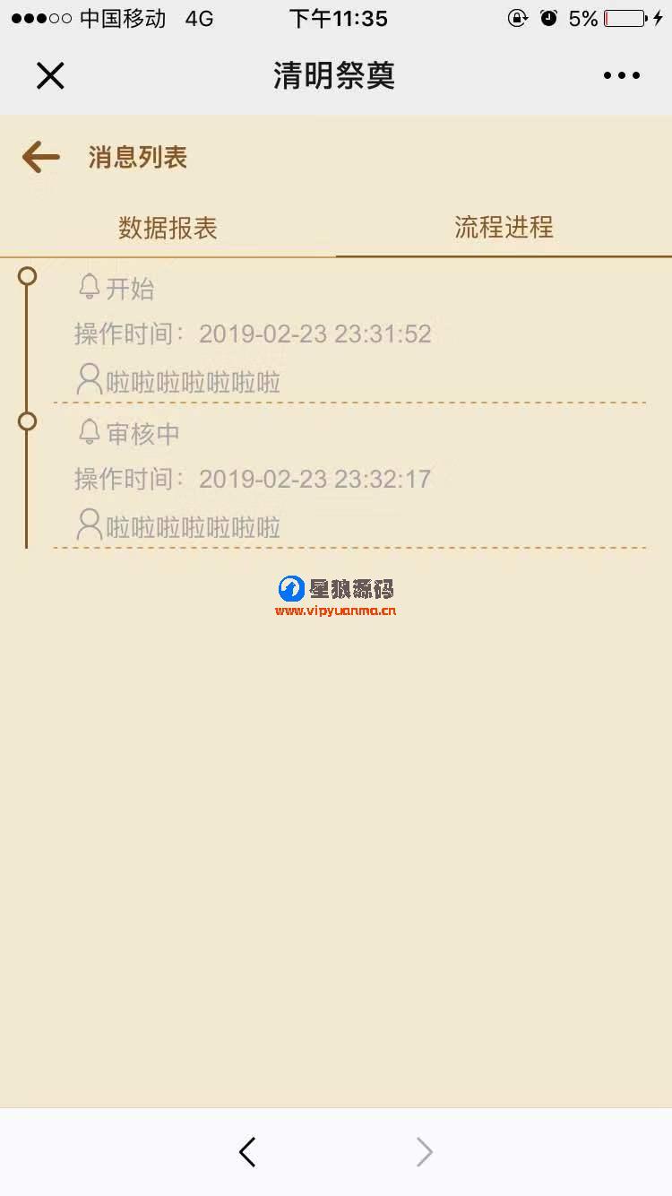 祈福祭祀墓园清明v1.2.7网上祭祀扫墓原版打包(星狼首发) 第1张