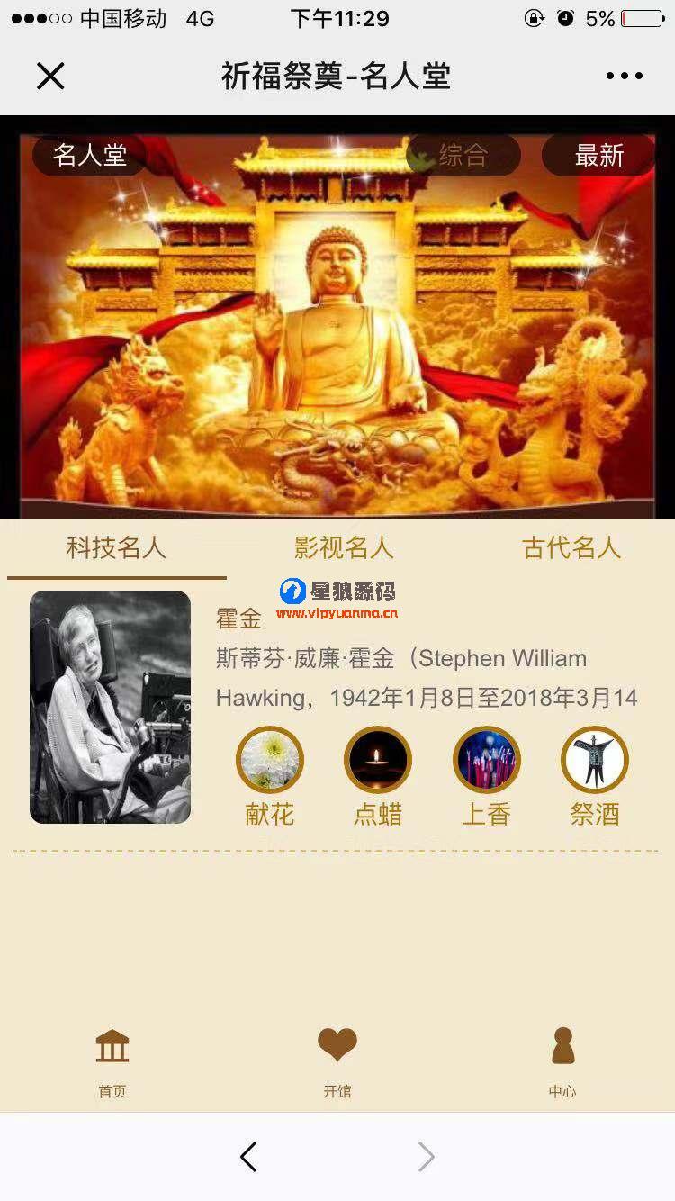 祈福祭祀墓园清明v1.2.7网上祭祀扫墓原版打包(星狼首发) 第4张