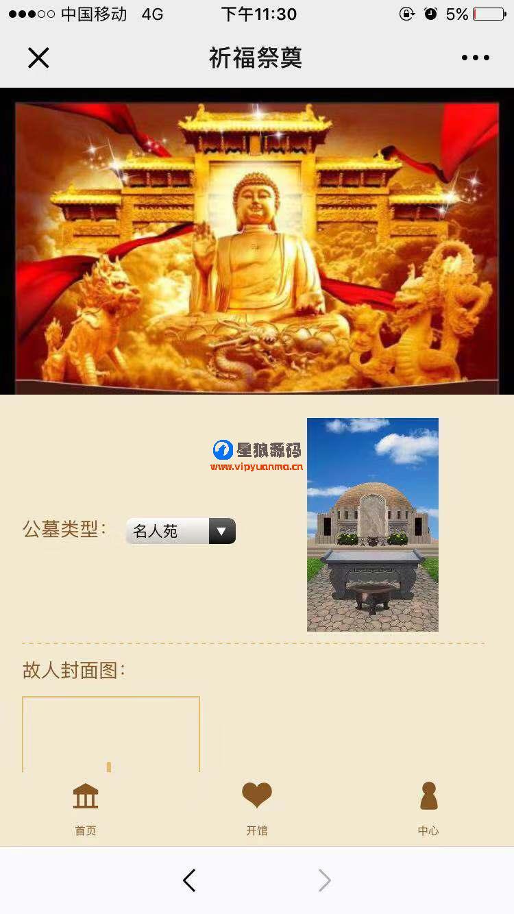 祈福祭祀墓园清明v1.2.7网上祭祀扫墓原版打包(星狼首发) 第3张