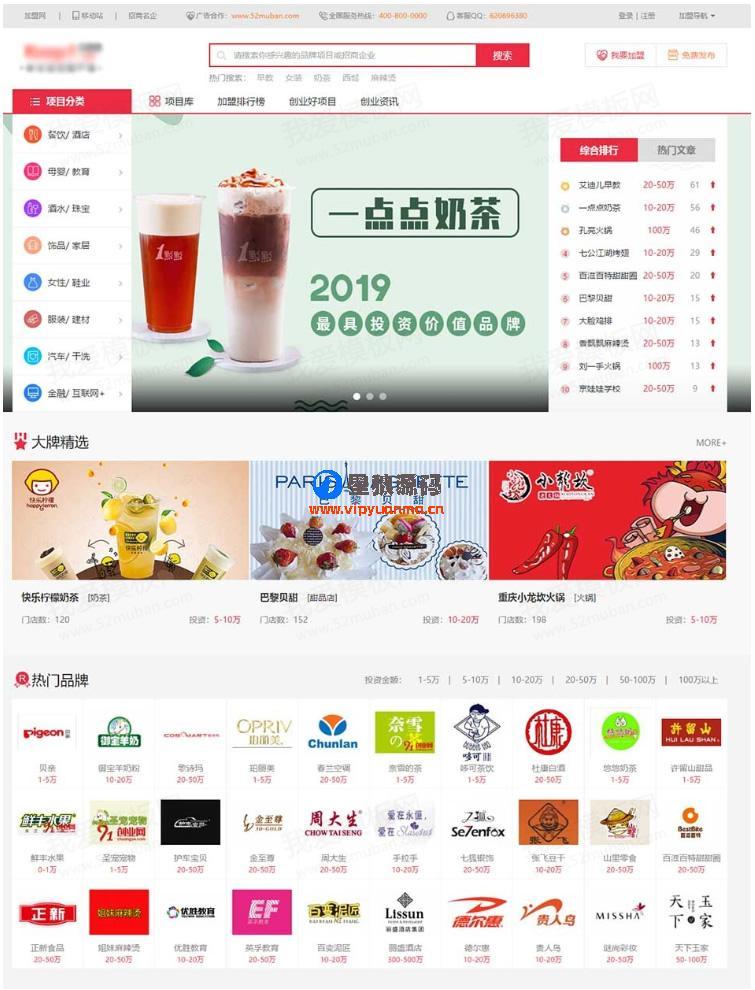 仿《91创业网》招商加盟致富商机网站模版 品牌连锁店网站源码 第1张