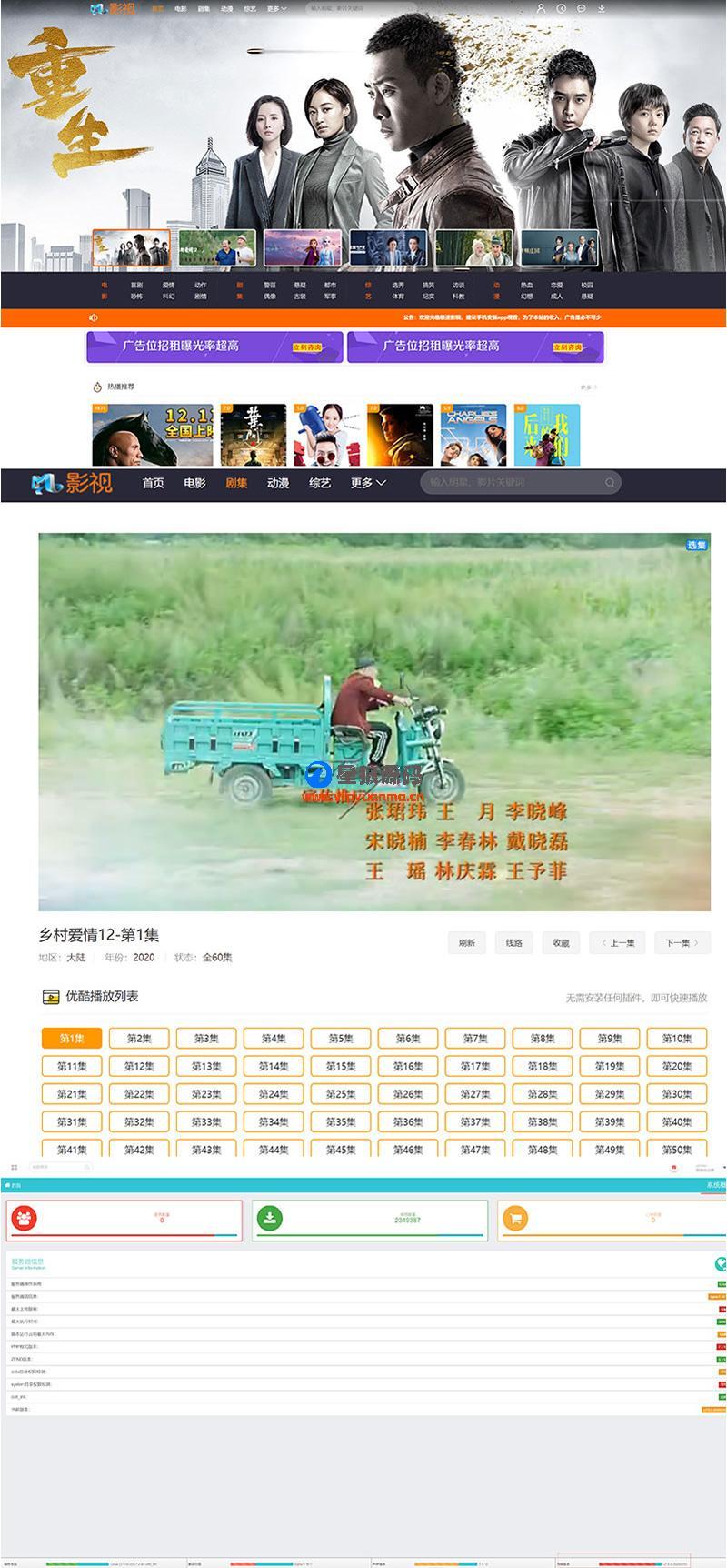 2020版MKCMS米酷影视v7.0.0电影视频网站源码无授权版 第1张