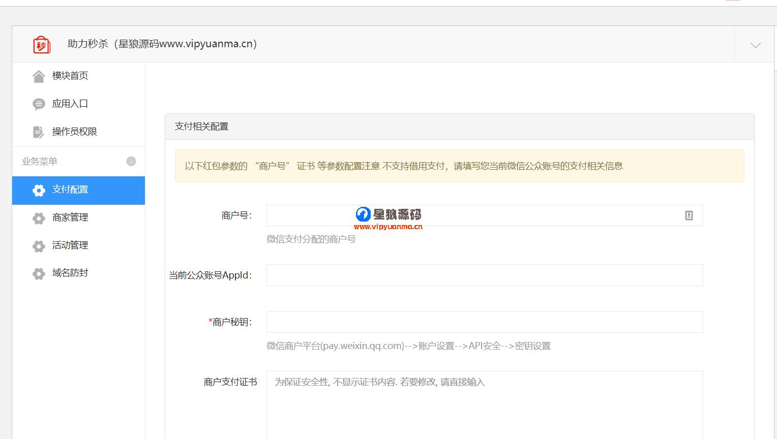 助力秒杀V1.2.12原版程序打包全开源(星狼已测试) 第1张