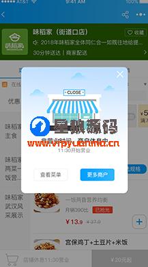 叮咚外卖餐饮小程序V6.3.8+全开源+小程序前端+跑腿+素材包(星狼已测试) 第2张