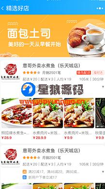 叮咚外卖餐饮小程序V6.3.8+全开源+小程序前端+跑腿+素材包(星狼已测试) 第3张