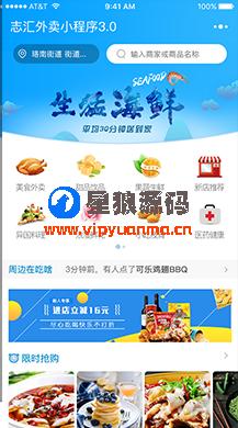 叮咚外卖餐饮小程序V6.3.8+全开源+小程序前端+跑腿+素材包(星狼已测试) 第4张