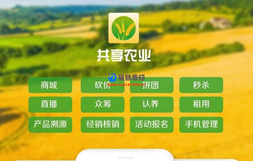 互联网加共享农业小程序V1.4.2前端+后端 第1张