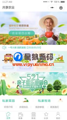 互联网加共享农业小程序V1.4.2前端+后端 第3张