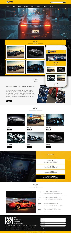 响应式汽车设备展示类网站织梦模板(自适应手机端)dede后台加固版 第2张