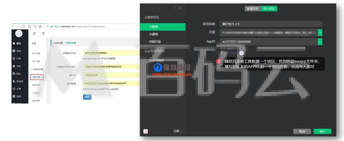 独立版狮子鱼社区团购系统如何安装配置图文教程 第7张