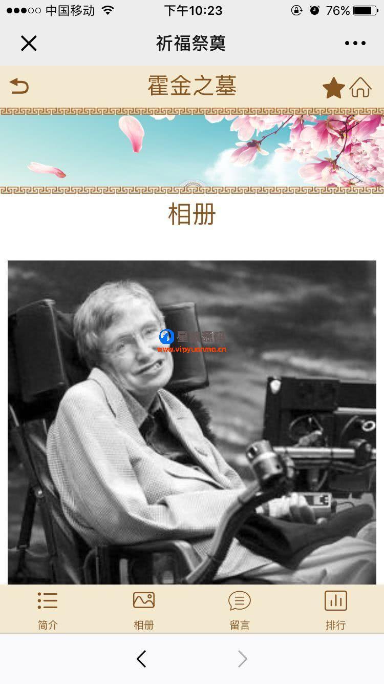祈福祭祀墓园清明v1.3.5网上扫墓送礼物祭奠最新版原版打包(星狼首发) 第3张