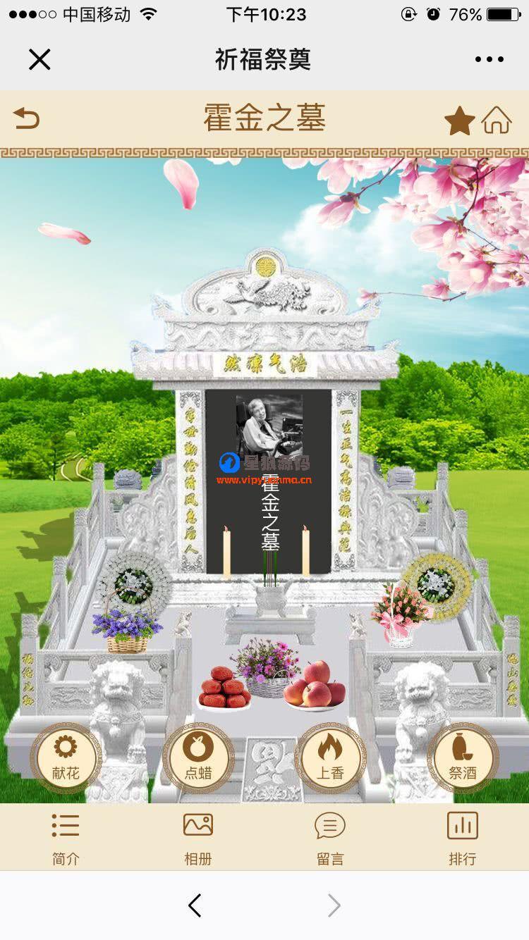 祈福祭祀墓园清明v1.3.5网上扫墓送礼物祭奠最新版原版打包(星狼首发) 第1张